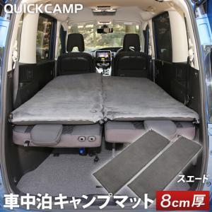 クイックキャンプ 車中泊マット 8cm厚手 スエード 2枚セット アウトドア 防災 非常用 自動膨張 キャンピングマット QC-CM8.0b QUICKCAMP キャンプ用 マットレス|esports