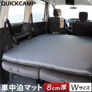 クイックキャンプ (QUICKCAMP) 車中泊マット 8cm 極厚 ダブルサイズ グレー QC-C...