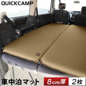クイックキャンプ(QUICKCAMP) 車中泊マット 8cm 極厚 シングルサイズ 2枚セット QC-CM8.0*2 サンド エアー インフレーターマット アウトドア用寝具 QCSLEEPING|eSPORTS PayPayモール店