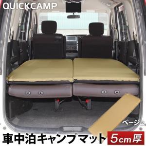 クイックキャンプ (QUICKCAMP) 車中泊マット 5cm 厚手 シングルサイズ ベージュ QC...