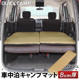 クイックキャンプ (QUICKCAMP) 車中泊マット 8cm 極厚 シングルサイズ ベージュ QC...