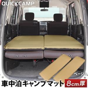 車中泊マット 8cm厚手 2枚セット アウトドア 防災 非常用 自動膨張 キャンピングマット ベージュ クイックキャンプ QC-CM8.0 QUICKCAMP キャンプ 寝具|esports