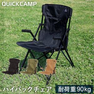 クイックキャンプ (QUICKCAMP) ハイバックチェア ブラック QC-HFC アウトドア用 軽量 折りたたみ チェア 椅子 イス 集束式 コンパクト 黒