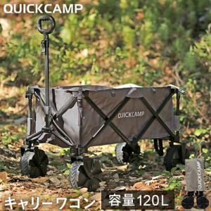 クイックキャンプ (QUICKCAMP) ワイドホイール アウトドアワゴン グレー QC-CW90 アウトドア 集束式 折りたたみ式 キャリーカート キャリーワゴン|esports