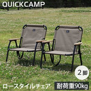 ●納期:翌営業日 [本商品について]おしゃれなロースタイルキャンプにおすすめ、すわり心地を重視したク...