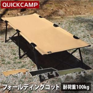 クイックキャンプ(QUICKCAMP) フォールディング コット カーキ QC-SC190 QCSLEEPING 折りたたみ アウトドア キャンプ用 キャンピングベッド 簡易ベッド|eSPORTS PayPayモール店