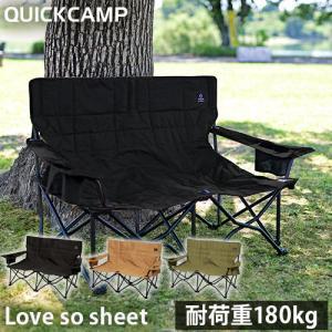 クイックキャンプ(QUICKCAMP) 収束式ベンチ Love so sheet ラブソーシート サ...