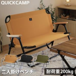 クイックキャンプ (QUICKCAMP) 二人掛け ローチェア ブラック QC-ATC100 アウトドア用 軽量 折りたたみ アルミ背付きベンチ クッション入り ロースタイル 2人用|esports