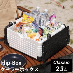 フリップボックス(Flip-Box) クラシック 折りたたみ クーラーボックス 23L ホワイト 保冷保温 ハードクーラー ソフトクーラー アウトドア キャンプ 保冷バッグ|esports