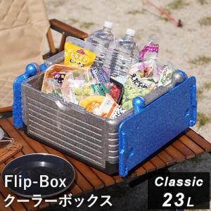フリップボックス(Flip-Box) クラシック 折りたたみ クーラーボックス 23L ブルー 保冷保温 ハードクーラー ソフトクーラー アウトドア キャンプ 保冷バッグ|esports