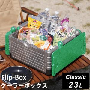 フリップボックス(Flip-Box) クラシック 折りたたみ クーラーボックス 23L グリーン 保冷保温 ハードクーラー ソフトクーラー アウトドア キャンプ 保冷バッグ|esports