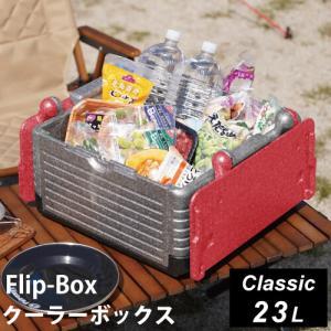 フリップボックス(Flip-Box) クラシック 折りたたみ クーラーボックス 23L レッド 保冷保温 ハードクーラー ソフトクーラー アウトドア キャンプ 保冷バッグ|esports