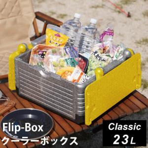 フリップボックス(Flip-Box) クラシック 折りたたみ クーラーボックス 23L イエロー 保冷保温 ハードクーラー ソフトクーラー アウトドア キャンプ 保冷バッグ|esports