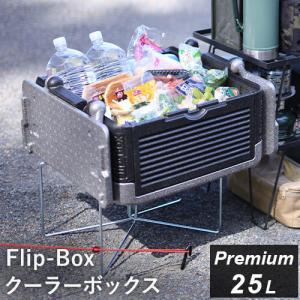 フリップボックス(Flip-Box) プレミアム 折りたたみ クーラーボックス 25L 保冷保温 ハードクーラー ソフトクーラー アウトドア キャンプ 保冷バッグ|esports