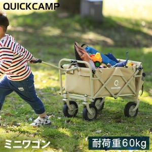 クイックキャンプ(QUICKCAMP) ミニワゴン アウトドアワゴン サンド QC-CW70 折りたたみ式 キャリーカート キャリーワゴン 軽量 ポケット付きの画像