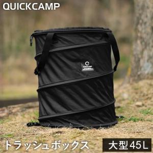 クイックキャンプ(QUICKCAMP) アウトドア キャンプ トラッシュボックス ブラック ポップアップ ゴミ箱 45L コンパクト 薪入れ QC-TB40 QCOTHER キャンプ eSPORTS PayPayモール店
