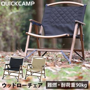 クイックキャンプ(QUICKCAMP) 一人掛け ウッドローチェア サンド QC-WLC キャンプ ...