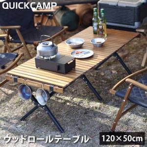 クイックキャンプ(QUICKCAMP) X脚 スリムウッドローテーブル 120×50cm QC-WTX120 アウトドア キャンプ アウトドアテーブル ウッド ローテーブル QCTABLE 木製|eSPORTS PayPayモール店
