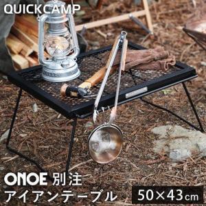 クイックキャンプ ONOE×QUICKCAMP アイアンメッシュテーブル 別注モデル QC-ON01 ローテーブル ミニテーブル 焚き火テーブル アウトドア 調理台 キャンプ|esports