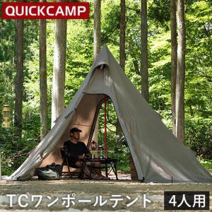 クイックキャンプ QUICKCAMP ワンポールテント QC-TCT440 ポリコットン グレー キャンプ アウトドア 3点セット インナーテント グランドシート 簡単設営 TC