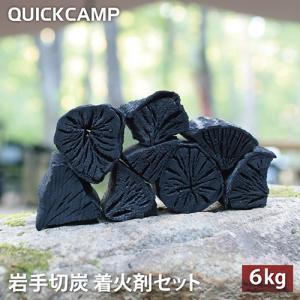 クイックキャンプ (QUICKCAMP) 岩手木炭 6kg 着火剤セット QC-IWC06 岩手切炭...