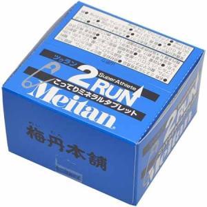 梅丹本舗 メイタン(meitan) ツーラン 2RUN 2粒×15袋 サプリメント スポーツ トレーニング esports