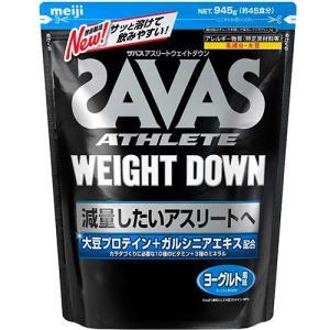 ザバス(SAVAS) ウェイトダウン ヨーグルト風味 1050g 約50食分 CZ7047 プロテイ...