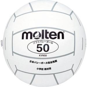 モルテン(molten) ソフトバレーボール50G KVN50W バレーボール|esports