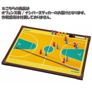 モルテン(molten) オフェンス選手駒 バスケ SB0018-01 バスケットボール 試合用品 ...