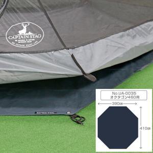 キャプテンスタッグ(CAPTAINSTAG) テント グランドシート UA-0035 オクタゴン46...