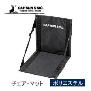 キャプテンスタッグ(CAPTAINSTAG) キャンプ用品 グラシア FDチェア・マット UB-30...