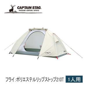 キャプテンスタッグ(CAPTAINSTAG) キャンプ テント トレッカー ソロテントUV ホワイト...