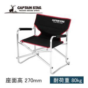 キャプテンスタッグ(CAPTAINSTAG) ジュール ロースタイルディレクターチェア(ミニ) ブラック UC-1701 キャンプ フェス バーベキュー 椅子 イス|esports