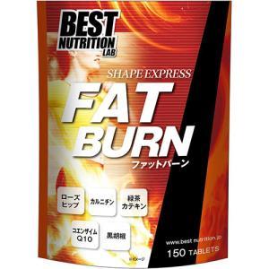 ベストニュートリションラボ(BEST NUTRITION LAB) ファットバーン 150粒 B32...