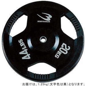 ボディメーカー(BODYMAKER) ラバープレートNR 1.25kg PNR125 トレーニング/プレート
