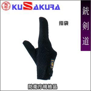 九櫻(クサクラ) 銃剣道具 指袋 防衛庁規格品 紺 G100SA 銃剣道 SWE 08|esports