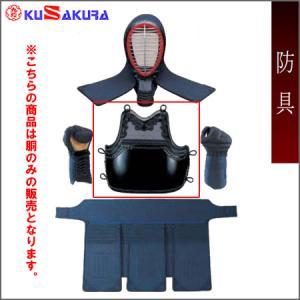 九櫻(クサクラ) 有段者向 剣道具 胴 4mmミシン刺 紺堅打紐付 K603D 剣道 防具 KEG