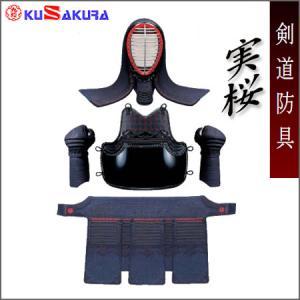 九櫻(クサクラ) 剣道具セット 実桜号 一分二厘手刺 KS108 剣道 防具 KEG|esports