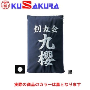 九櫻(クサクラ) 垂袋 黒木綿製10 KT110B 剣道 剣道垂用ゼッケン 09|esports
