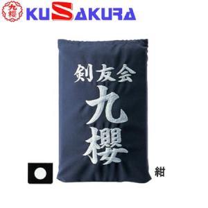 九櫻(クサクラ) 垂袋 紺木綿製10 KT110N 剣道 剣道垂用ゼッケン 09|esports