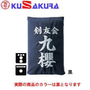 九櫻(クサクラ) 垂袋 黒木綿製35 KT135B 剣道 剣道垂用ゼッケン 09|esports