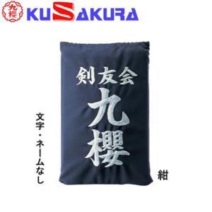 九櫻(クサクラ) 垂袋 紺木綿製 KT1N 剣道 剣道垂用ゼッケン 09|esports