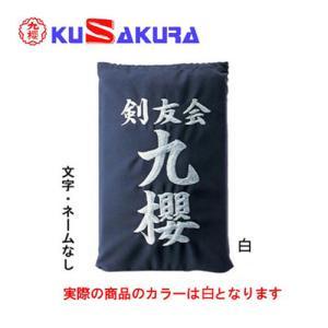 九櫻(クサクラ) 垂袋 白木綿製 KT1W 剣道 剣道垂用ゼッケン 09|esports