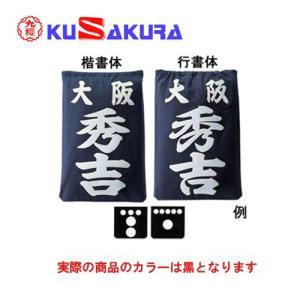 九櫻(クサクラ) 垂袋黒地ハリロン35 KT435B 剣道 剣道垂用ゼッケン 09|esports