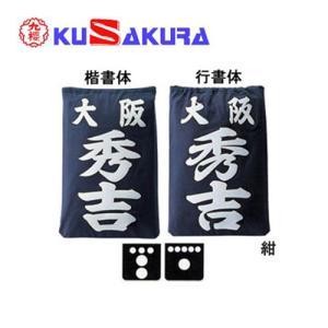 九櫻(クサクラ) 垂袋紺地ハリロン35 KT435N 剣道 剣道垂用ゼッケン 09|esports