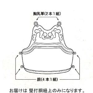 九櫻(KUSAKURA) 堅打胴紐上 正藍 KH32 剣道 防具 部品