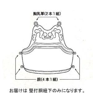 九櫻(KUSAKURA) 堅打胴紐下 正藍 KH33 剣道 防具 部品