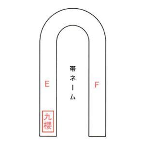 九櫻(クサクラ)ネーム刺繍(帯)1文字 NB1 帯 ネーム加工料 名入れ 裏抜け有|esports