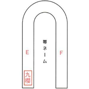 九櫻(クサクラ)ネーム刺繍先入特殊加工(帯)1文字 NE1 帯 ネーム加工料 名入れ 裏抜けなし|esports