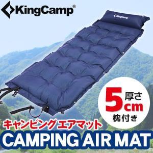 キングキャンプ キャンピングマット ベースキャンプコンフォート 枕付 自動膨張式 キャンプ用マット 5cm厚 ネイビー KM3560 アウトドア インフレータブル 車中泊|esports